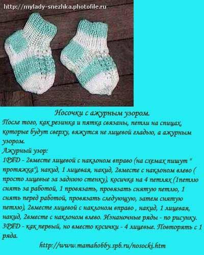 Вязание спицами для детей носочки и пинетки спицами 47