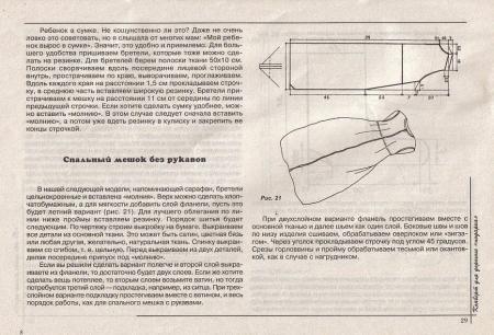 Выкройка органайзера для машин