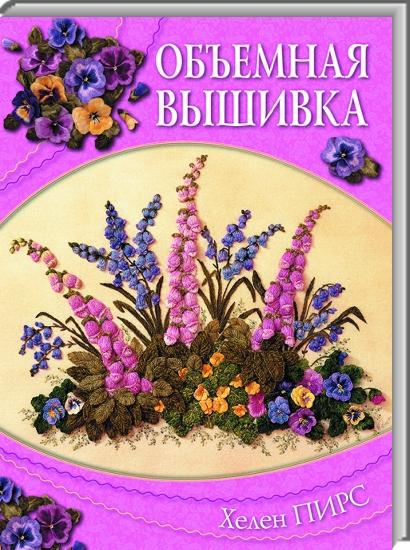 obemnaya_vishivka_podl.jpg