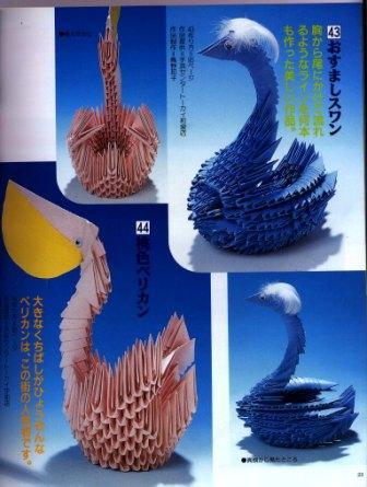 Схема оригами лебедь (онлайн урок) - Видео Училка - онлайн.