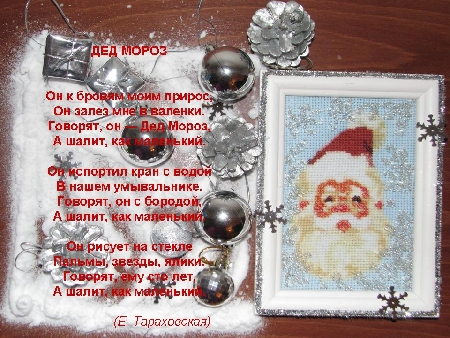 Ded_Moroz.JPG